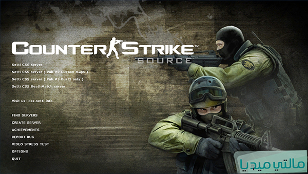 تحميل لعبة Counter Strike Source للكمبيوتر