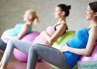 تمارين للحامل فى الشهر الثالث